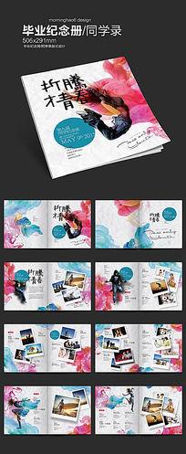 时尚炫彩毕业纪念册设计 PSD
