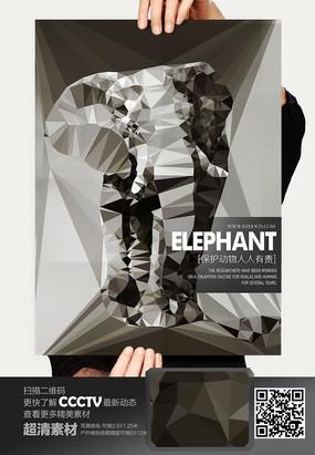 时尚大象关爱动物海报模板