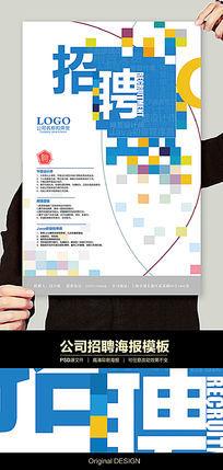 时尚方块公司招聘海报设计