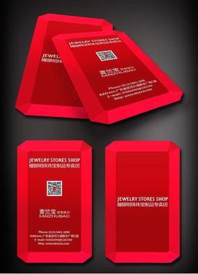 时尚红色立体名片设计