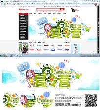 暑期夏令营补习班招生网站广告banner