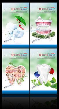 四张牙科医院展板设计