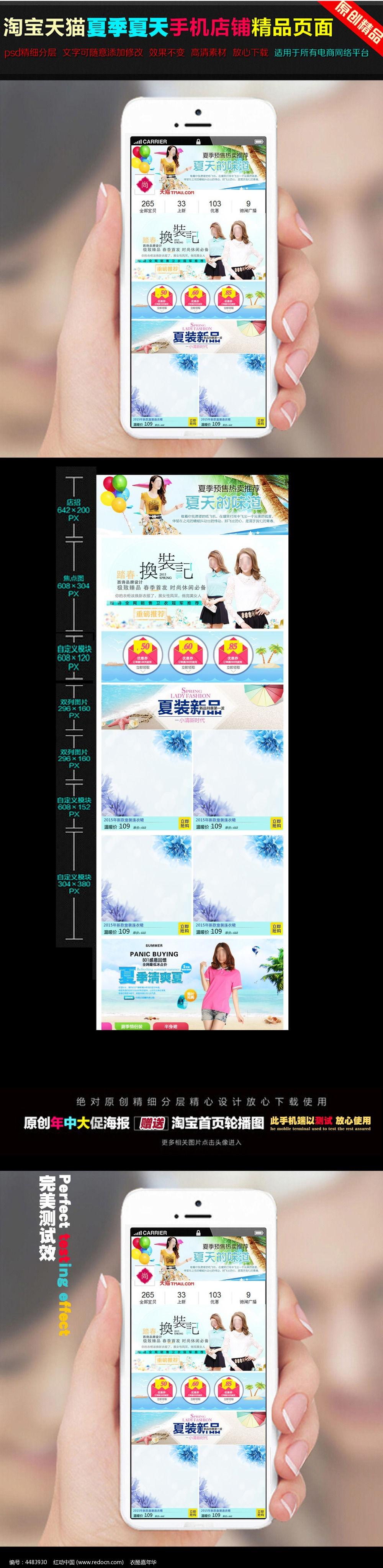 淘宝夏季女装手机端首页模板psd图片