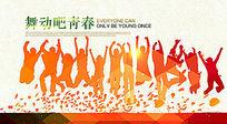 跳跃的青春舞动吧青春海报模板