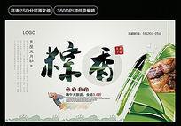 粽香端午佳节海报模板