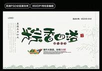 粽香四溢端午节海报设计