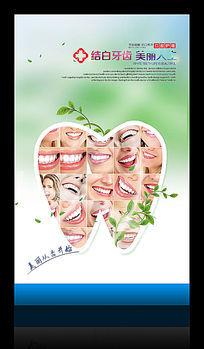 牙齿美白宣传展板设计