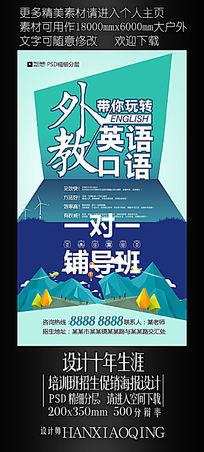 英语口语培训班招生海报设计