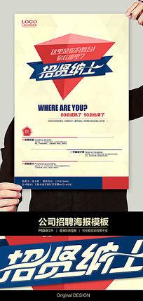 招贤纳士公司招聘海报设计