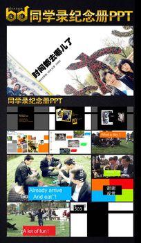 致青春同学聚会毕业纪念册PPT模板
