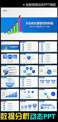 财务数据分析ppt模板_财务数据分析ppt模板素材_财务