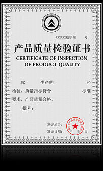 产品质量检验证书模板