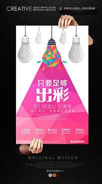 创意灯泡出彩招聘海报设计