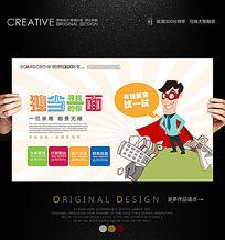 创意高层职位招聘海报设计