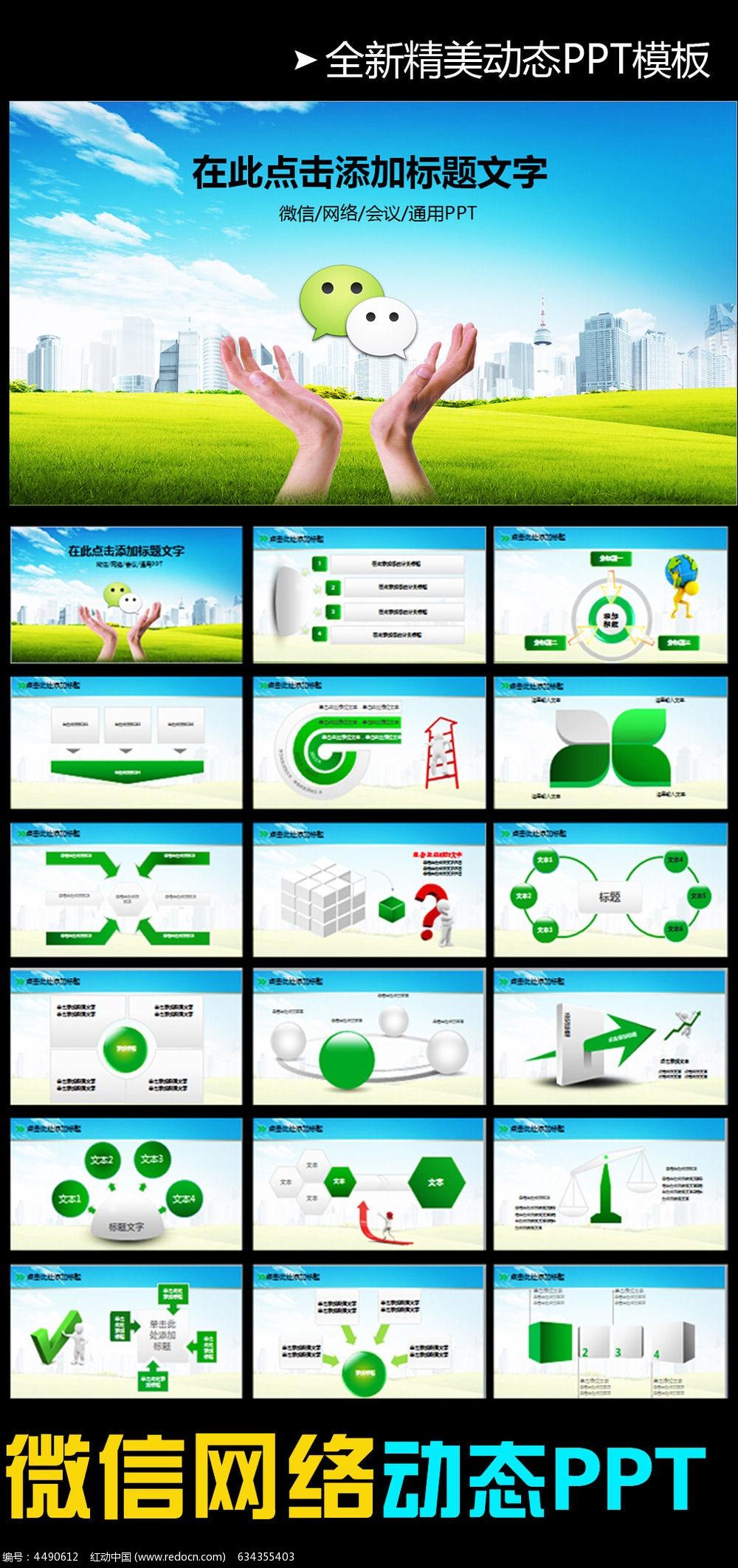 创意简约微商营销微信ppt动态模板
