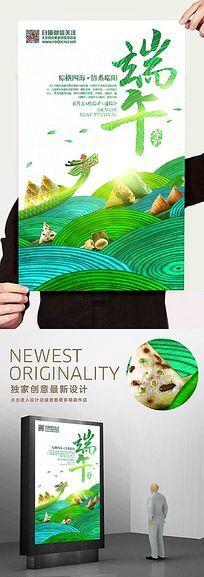 端午节创意宣传海报设计