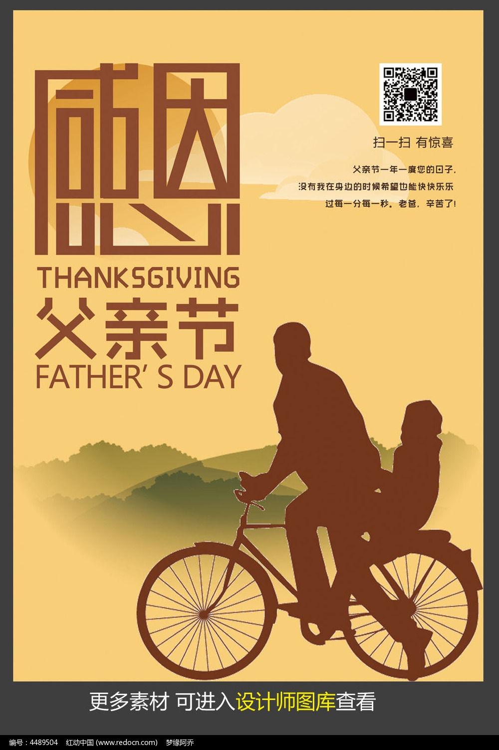 父亲节素材   感恩父亲节