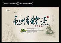 古典浓情粽意端午节海报设计