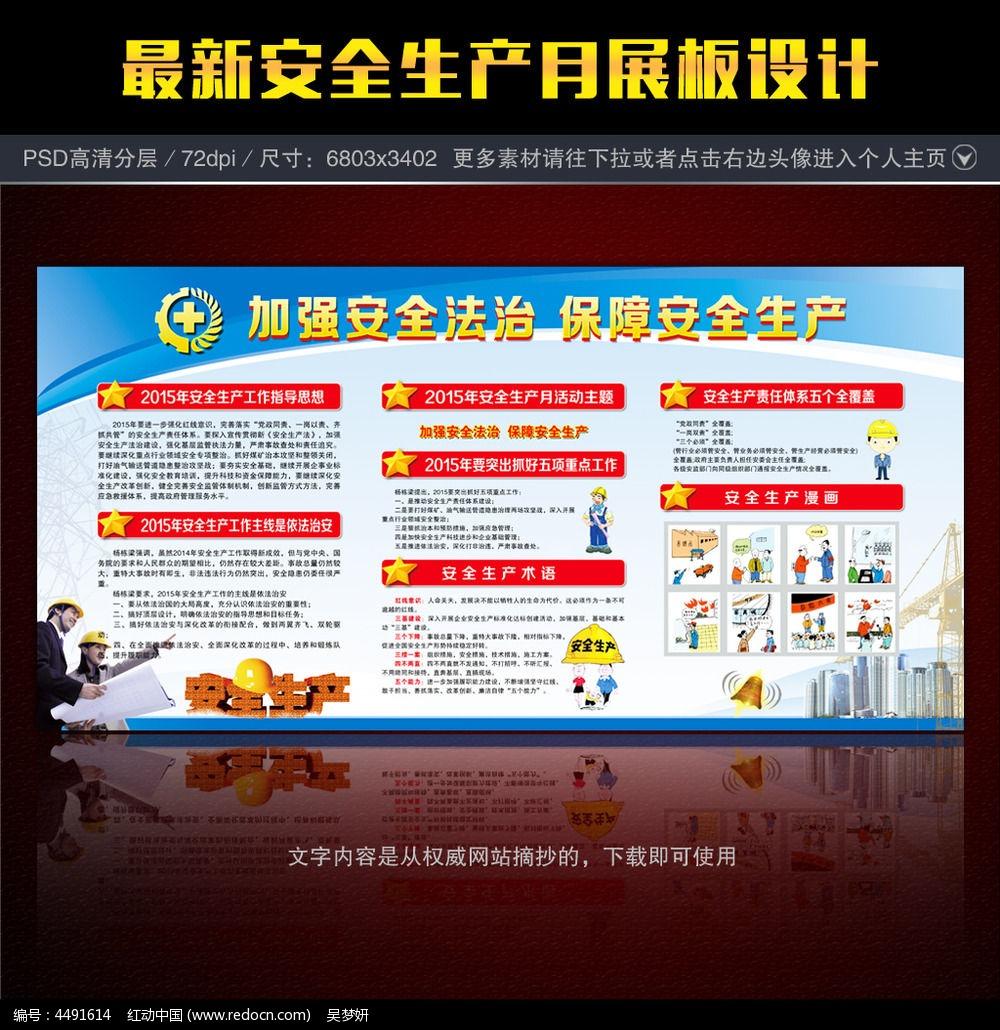 加强安全法制保障安全生产展板