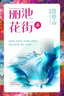 蓝色花朵美女房地产景观海报