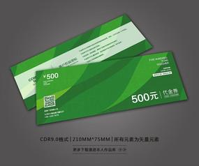 绿色食品促销优惠券设计