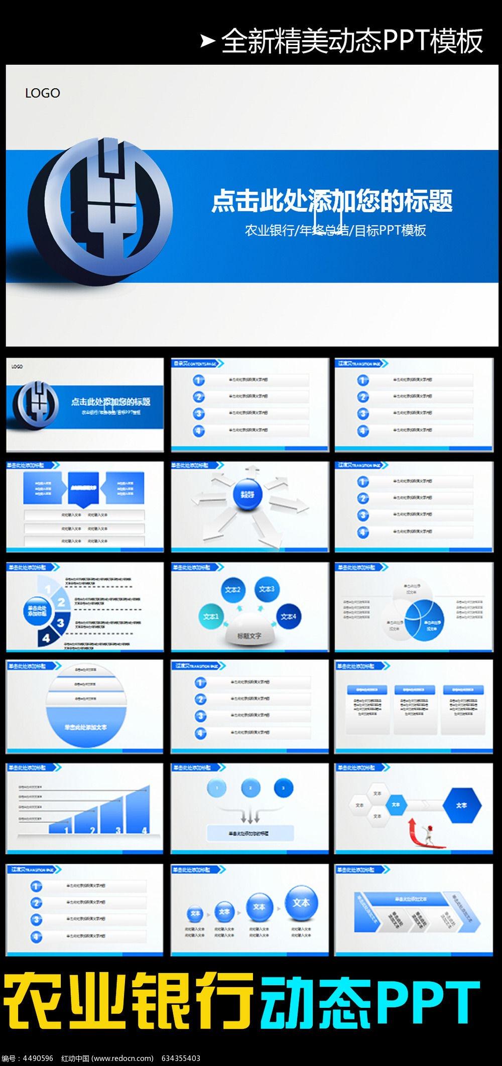 业银行 农行 PPT PPT模板 PPT图表 动态PPT 会议 报告 座谈 交流