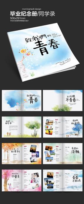 清新水彩毕业纪念册版式设计 PSD