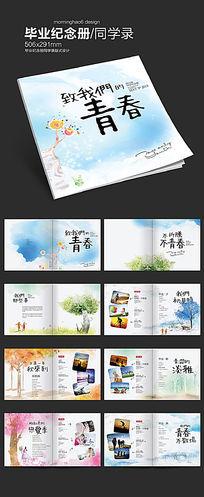 清新水彩毕业纪念册版式设计