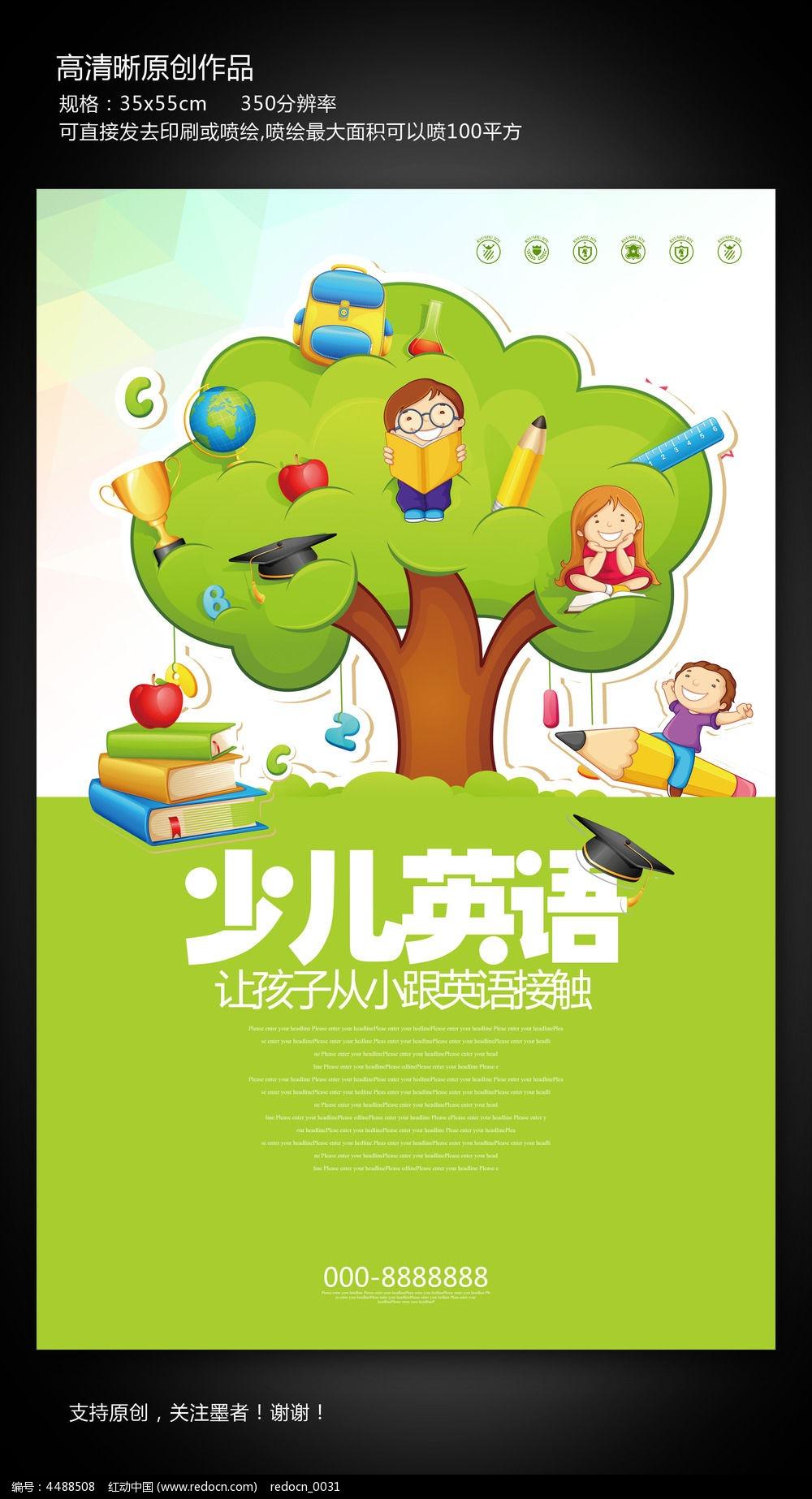 少儿英语培训班招生海报设计图片