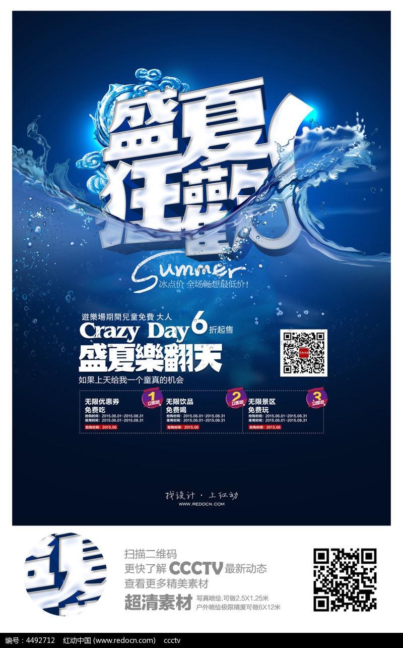 盛夏狂欢夏季活动海报设计图片