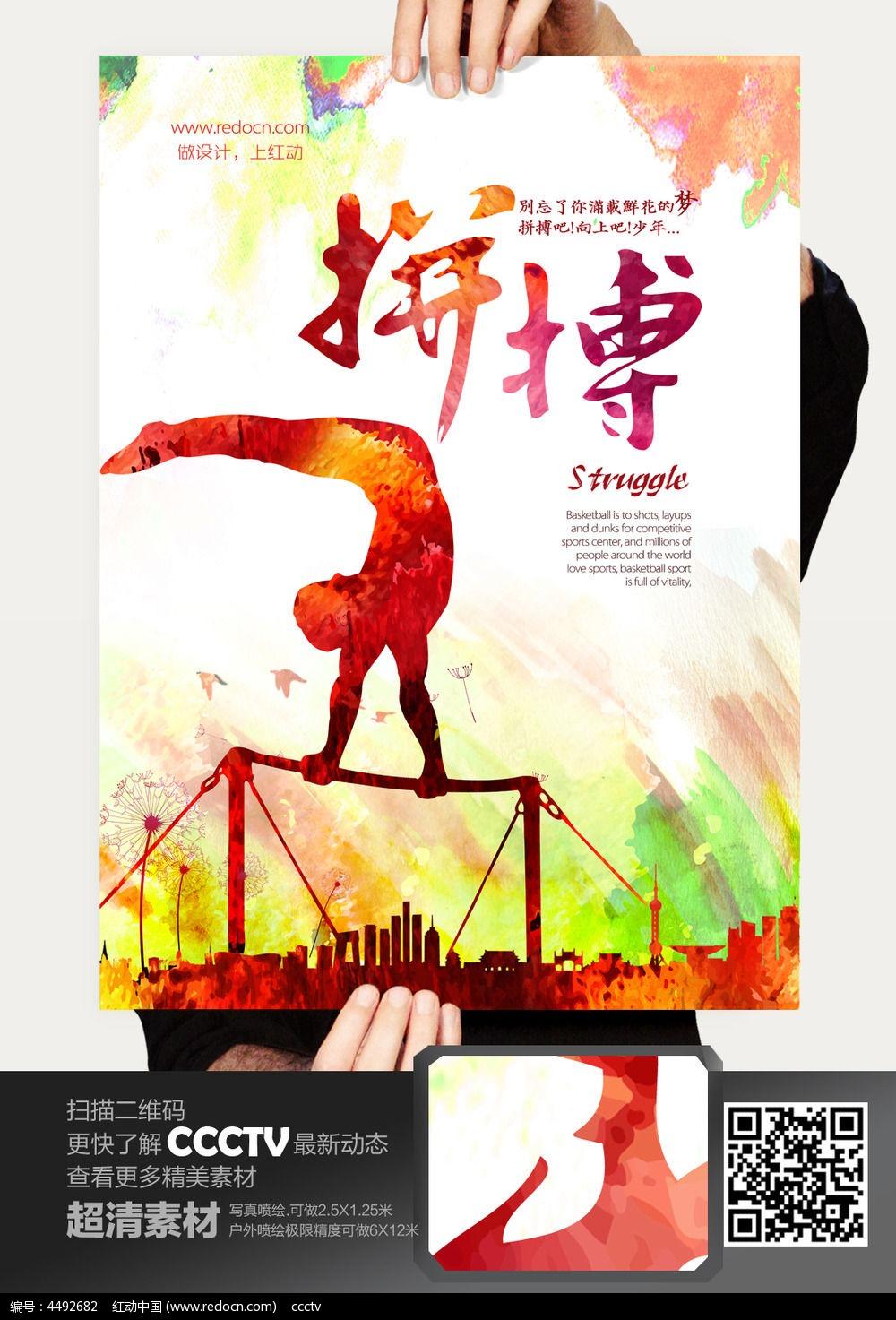 艺术与体育海报手绘