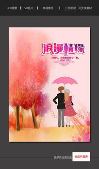 水彩浪漫情人节海报设计