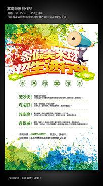 水彩暑假美术班招生海报设计
