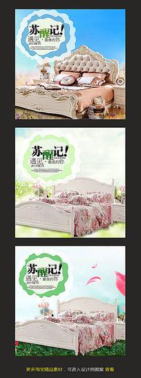淘宝夏季家具床铺主图设计