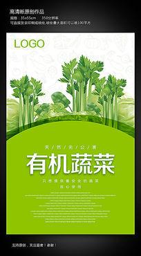 无公害有机蔬菜时尚海报设计