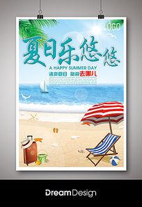 夏日乐悠悠旅游海报设计