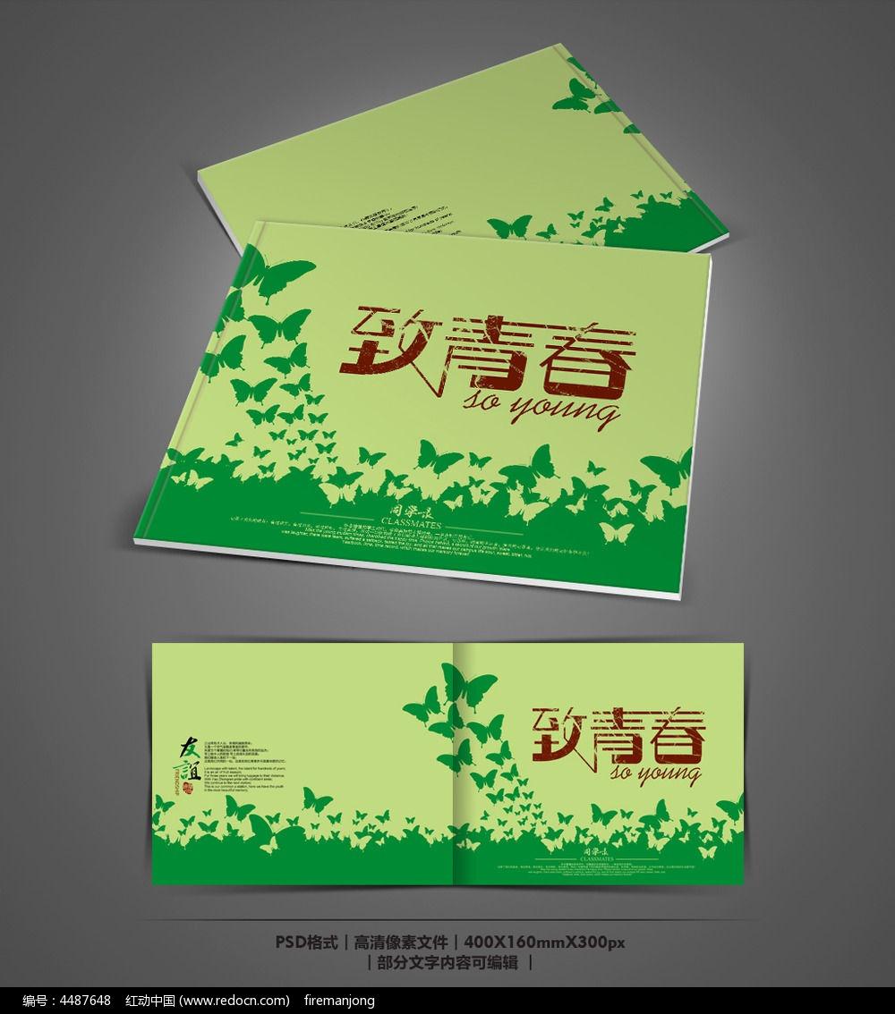 标签:封面设计 画册封面