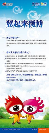 中国电信翼起来微博展架文字未转曲