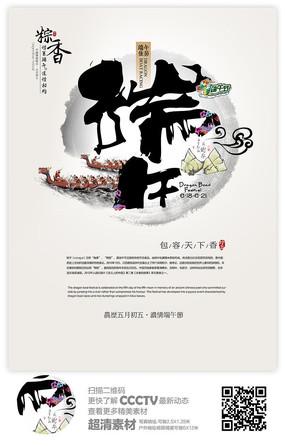 中国风水墨端午宣传海报