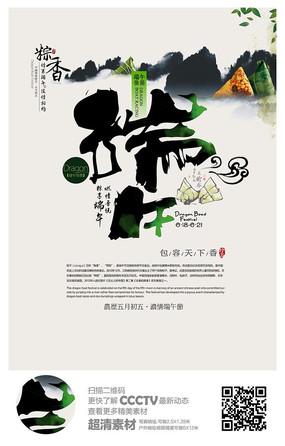 中国风水墨端午宣传海报设计