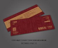中式竹子图案代金券