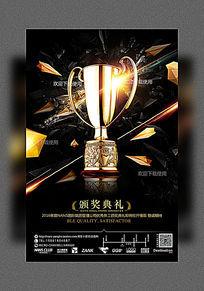颁奖典礼宣传海报设计