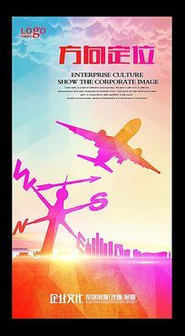 炫彩企业文化方向定位海报设计
