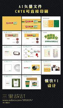 餐饮类VI设计模板