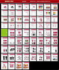 餐饮行业VI系统模板