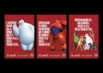超能陆战队大白系列地产广告设计