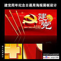 大气红色建党节周年纪念日展板