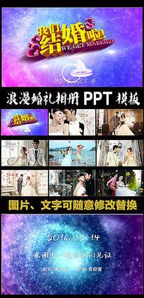婚礼片头开场视频ppt模版