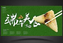 简约端午美食粽子海报设计