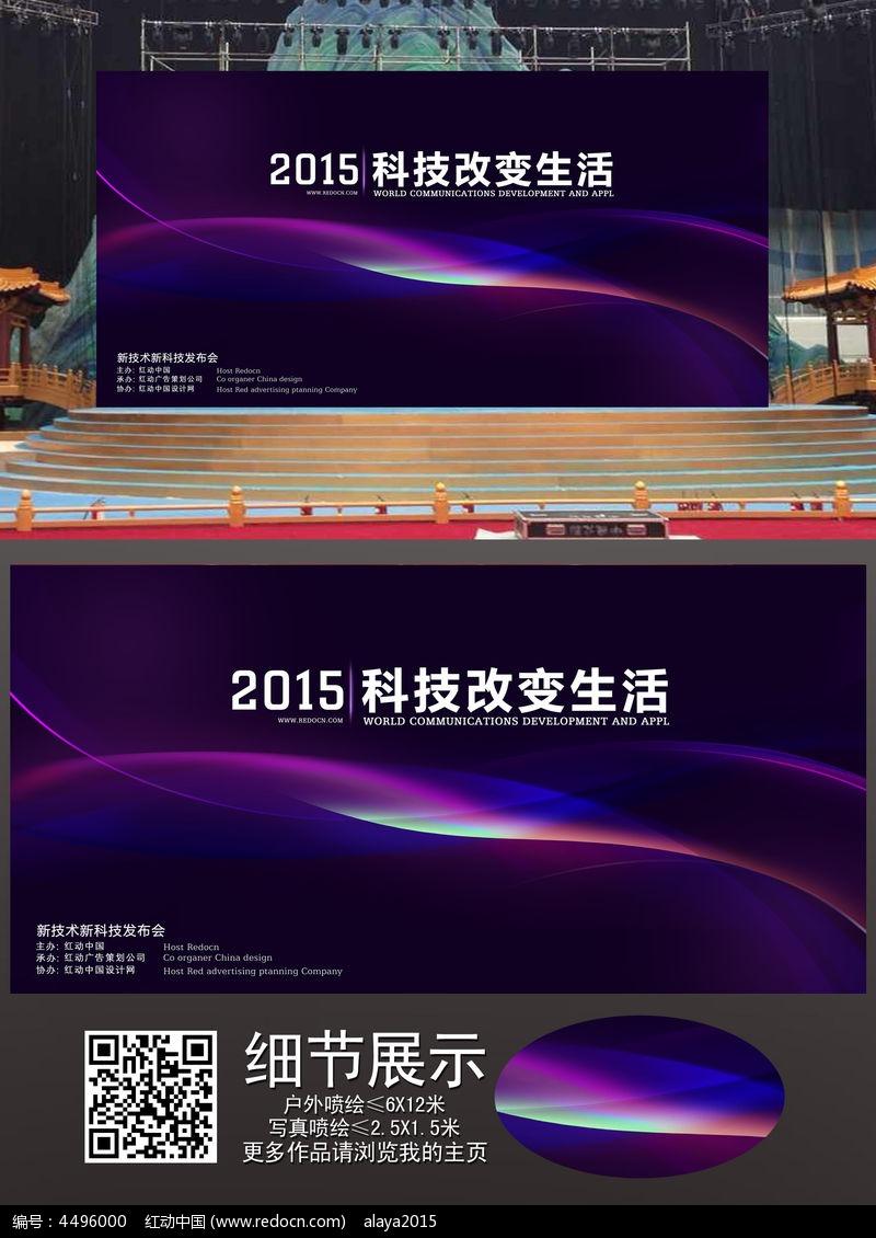 简约紫色科技展板背景图片
